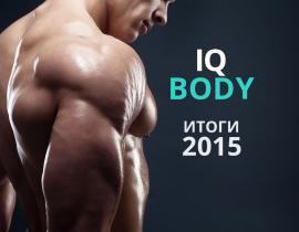 Отчет IQ BODY за 2015 год