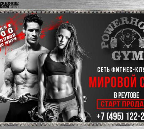 Фитнес-центр «Powerhouse Gym»