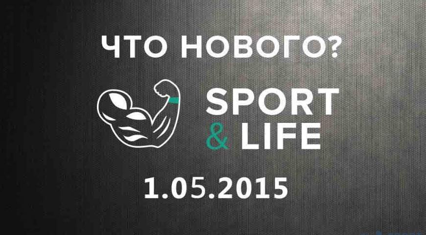 Новое на iq-body.ru в апреле!